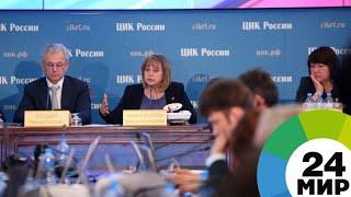 Памфилова: Выборы главы Приморья пройдут при участии новых кандидатов - МИР 24