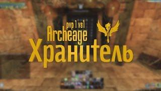 ArcheAge 1.7 PvP Арена Movie | Хранитель (Волшебство Оборона Скрытность) | Гартарейн