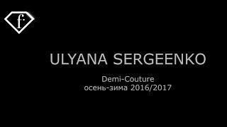Презентация коллекции Ulyana Sergeenko Demi-Couture, Fall 2016/2017