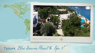 Видео отзыв об отеле Blue Dreams Resort & Spa 5 *  (Турция, Бодрум)(Отзыв туристки об отеле в Бодруме (Турция) Blue Dreams Resort & Spa 5 * Расстояние от отеля Blue Dreams до города Бодрум соста..., 2016-06-18T15:31:13.000Z)