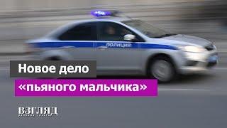 Смотреть видео «Опять пьяный мальчик». Резонансная трагедия на Кировщине. В дело вмешалась Москва онлайн