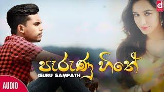 Parunu Hithe - Isuru Sampath Official Audio 2019 | Sinhala New Songs 2019 | Best Sinhala Songs