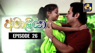 AMALIYA Episode 26 || අමාලියා II 05th Sep 2020 Thumbnail