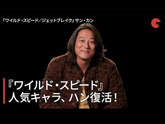 『ワイルド・スピード』人気キャラ、ハン復活!映画『ワイルド・スピード/ジェットブレイク』インタビュー