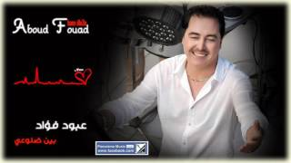 "Aboud Fouad ""baen dlo3e_Panorama Music"