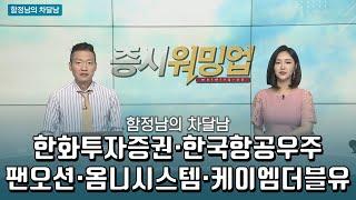 [증시워밍업] 한화투자증권·한국항공우주·팬오션·옴니시스…
