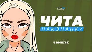 ЧИТА наизнанку_5 выпуск