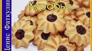 Печенье Курабье / Рецепт
