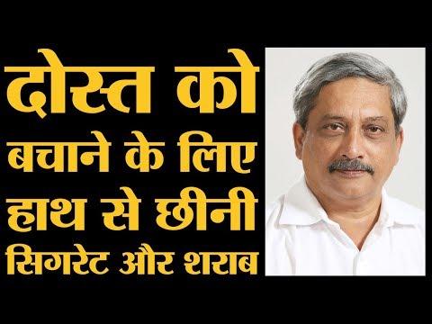 Detailed Profile Of Manohar Parrikar l Life Story l Biography l Pancreatic Cancer