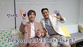 '#기승전_Beyond_The_SUPERSHOW' (이특&시원 편) | SUPER JUNIOR Beyond …