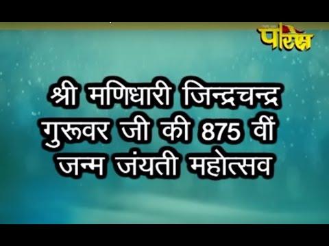 Mehrauli(Delhi)|Janm Jayanti Mahotsav Part-01|Shri Manidhari Jindrchandr Suri Ji | 20/09/2015