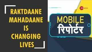 "Zee News Mobile Reporter: Know how ""Raktdaane Mahadaane"" group is changing lives of people"