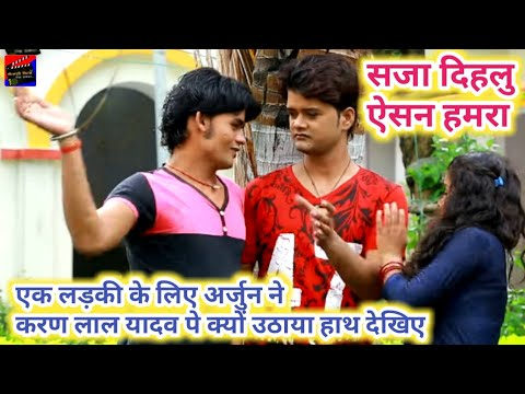 Karan Arjun के जीवन का सबसे सुपरहीट दर्दभरा विडियो~Saja Dihlu Aisan Hamra~Bhojpuri Sad Song 2019