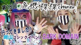 【イベントレポ】行って来ました!注目の岡山ゴシックイベントDARK DOMAIN!