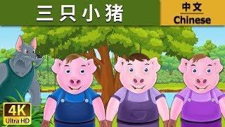 三只小猪   睡前故事   童話故事   儿童故事   故事   中文童話