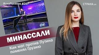 Минассали. Как мат против Путина поменял Грузию | ЯсноПонятно #217 by Олеся Медведева