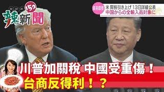 【辣新聞152】川普加徵關稅!中國受重傷 台商反得利!? 2019.05.18