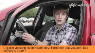 Страх при управлении автомобилем.