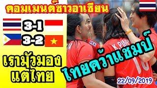 คอมเมนต์ชาวอาเซ๊ยนหลังวอลเลย์บอล-ไทย3-1อินโดนิเซีย ,ฟิลิปปินส์3-2เวียดนาม