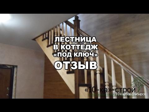 Лестница в коттедже на металлокаркасе отделанная деревом .