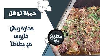 فخارة ريش خاروف مع بطاطا - حمزة نوفل