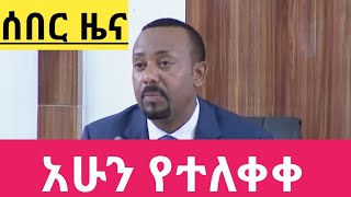 Today's Latest Ethiopian news on YouTube Oct 2018: ETV.