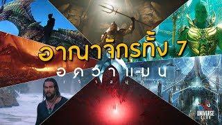 อาณาจักรทั้ง 7 จากหนัง AQUAMAN !