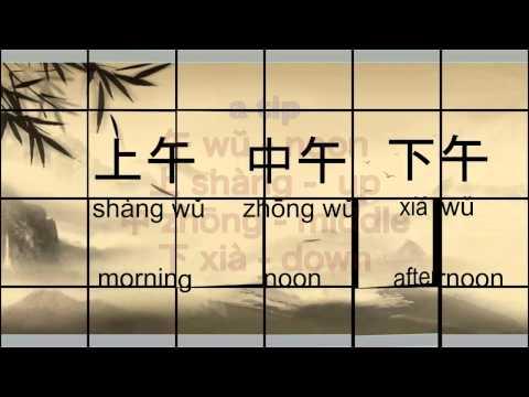 HSK 2 -Basic 300 Mandarin Chinese words (part 1/8) | Hua Jie Language