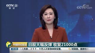 [中国财经报道]日股大幅反弹 收复21000点| CCTV财经