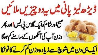 Health Tips In Urdu   Weight Loss Tips In Urdu   How to Lose Weight Step By Step    In Urdu-Hindi