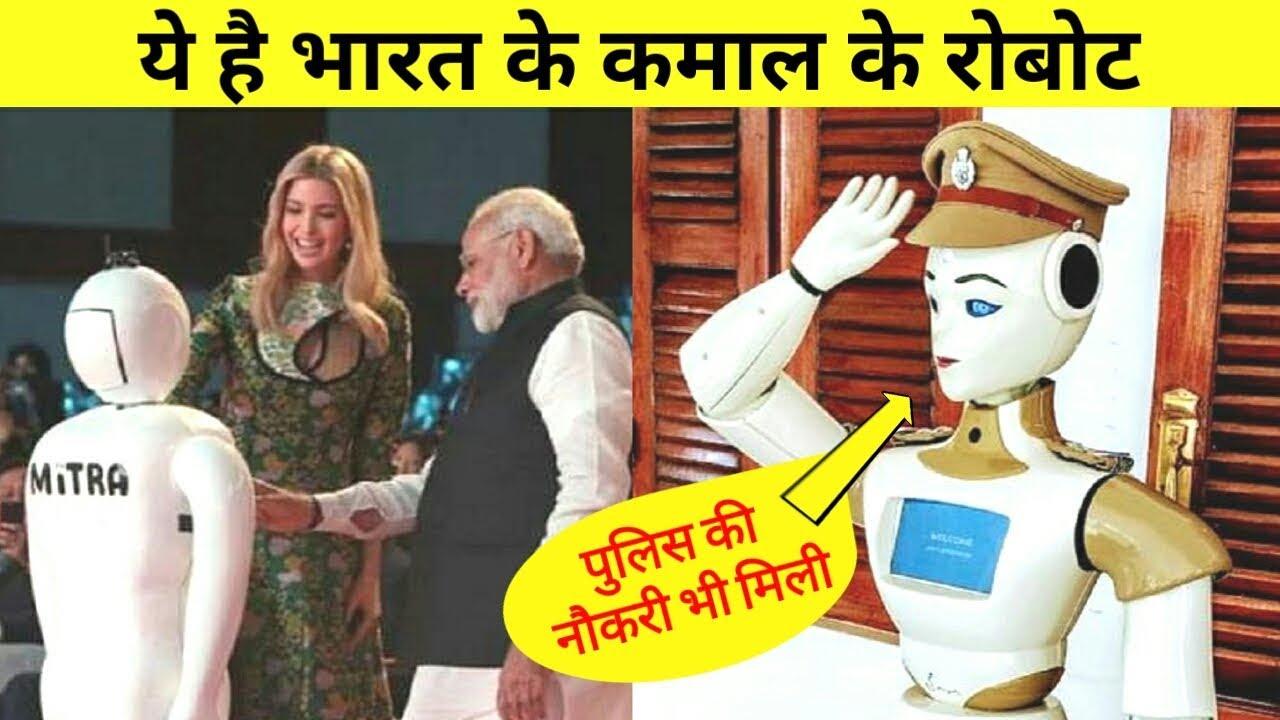 भारत के 5 सबसे कमाल का रोबोट || 5 Indian Robots You Won't Believe EXIST