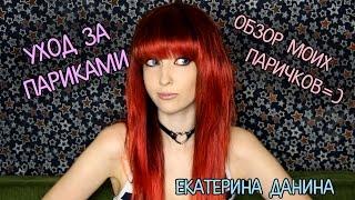 видео Как ухаживать за искусственными волосами, париками