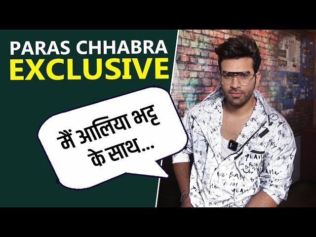 Paras Chhabra करना चाहते हैं Alia Bhatt के संग स्क्रीन शेयर, Akansha Puri को कहा राम राम