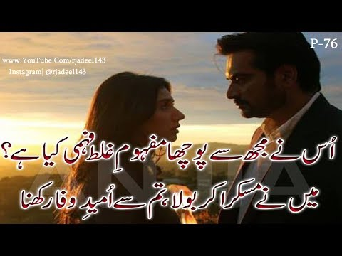 2 line love heart touching poetry || Heart touching sad shayri || Adeel Hassan || painful poetry ||