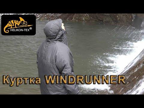 Куртка Helikon Tex  WINDRUNNER