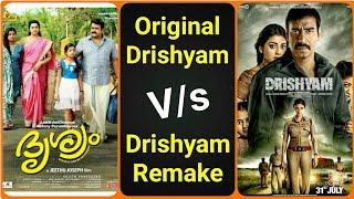 Drishyam 2013 (Malayalam) - Movie Review | Drishyam 2013 Vs Drishyam 2015