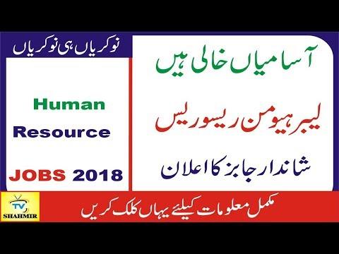 human resources department jobs 2018   Shahmir TV