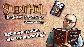 Silent Hill: Book of Memories - мини-обзор. Всё еще лучше, чем Homecoming?