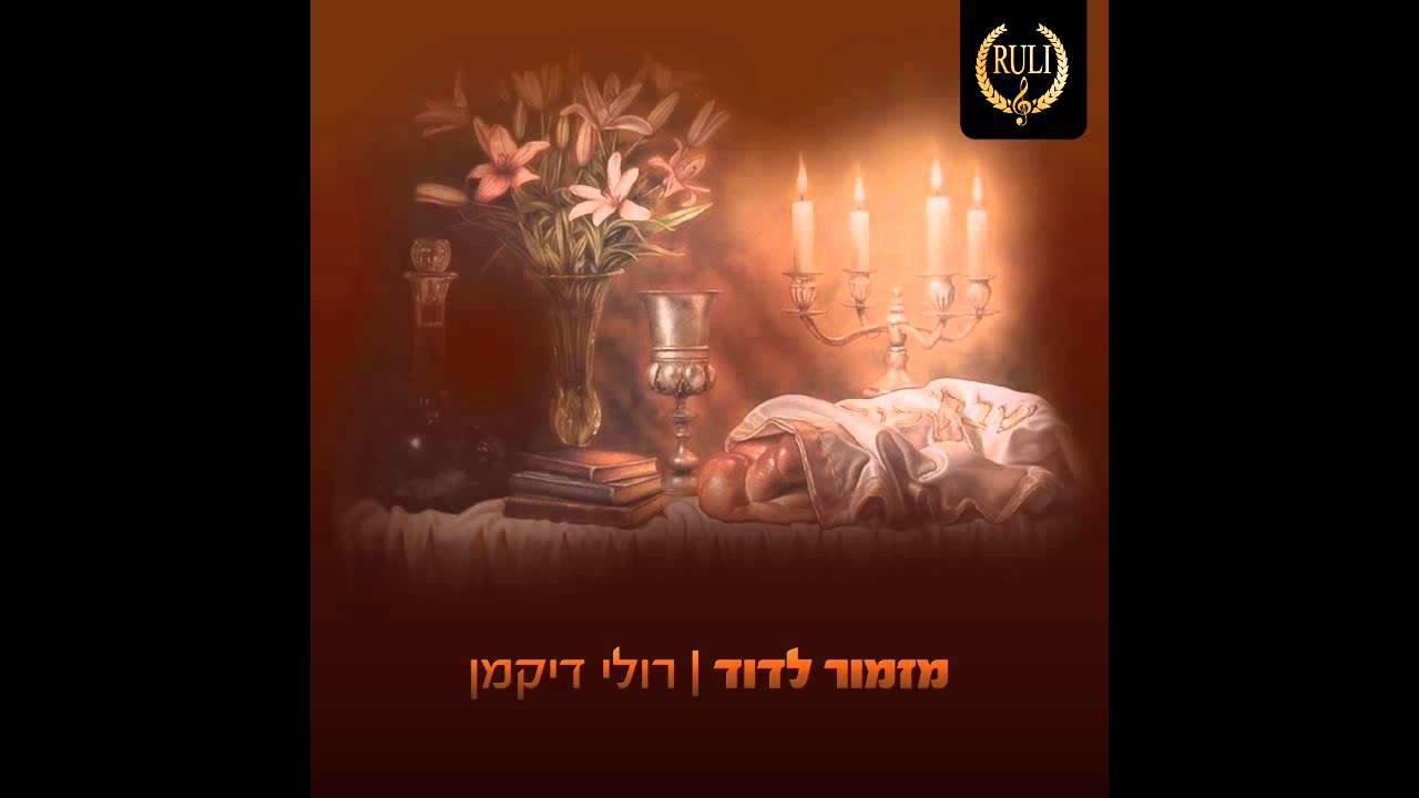 רולי דיקמן -מזמור לדוד- זמירות  לשבת | Ruli Dikman  - Mizmor Ledavid - Zmirot Shabat