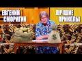 Евгений Сморигин: лучшие приколы 2021 и реакция актера | Дизель Шоу 2021