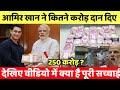 Aamir Khan Donation देखिए क्या आमिर खान ने लुटा दिया करोड़ों