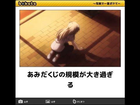 笑えるボケて最新傑作選~殿堂入りpart29