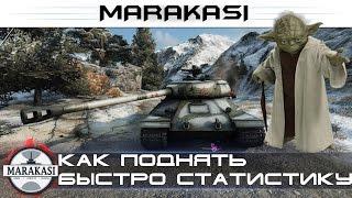 видео Как играют в World Of Tanks 45% олени, раки и днища? Вся правда от Джова!