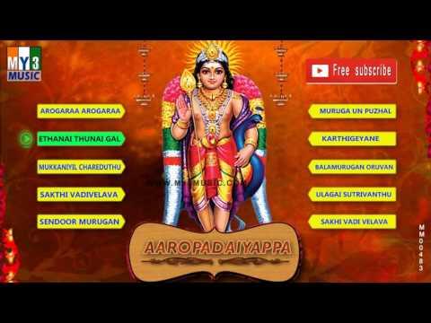 LORD MURUGAN SONGS   Om Aarupadaiyappa   JUKEBOX   TAMIL DEVOTIONAL SONGS