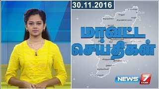 Tamil Nadu Districts News 30-11-2016 – News7 Tamil News