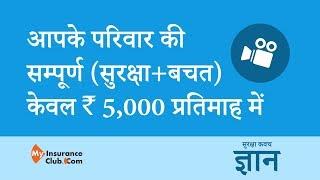 परिवार की सम्पूर्ण सुरक्षा और बचत केवल Rs. 5,000/- प्रतिमाह में | Protec...