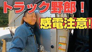 【長距離トラック運転手】貧乏なので自分で整備!感電注意!相棒の修理!失敗か?