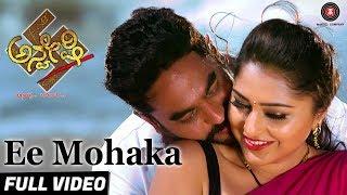 Ee Mohaka Full | Anveshi | Raghu Bhat & Ramya Barna | Mithun & Mythili