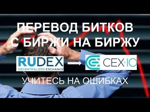 Перевод биткоина с биржи на биржу | Rudex на CEX