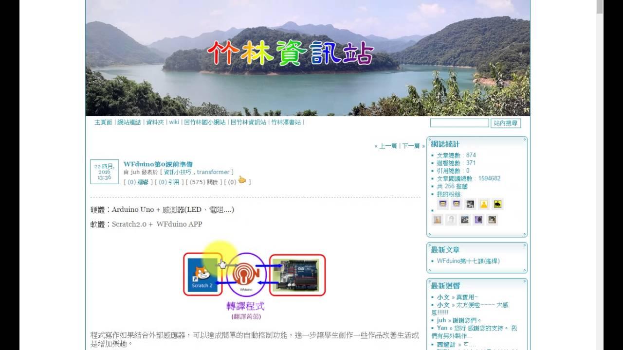 1050618壽豐國中_11_10_50_120-09介紹WFduino與安裝APP - YouTube